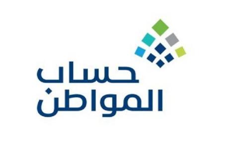 الاستعلام عن حساب دعم المواطن السعودي 1443 هـ