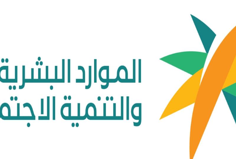 الاستعلام عن صلاحية الإقامة برقم الإقامة في السعودية عبر موقع وزارة العمل والتنمية الإجتماعية 1443هـ