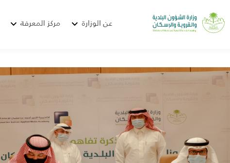 الاستعلام عن منح الاراضي المجانية وزارة الإسكان في السعودية 1443 هـ