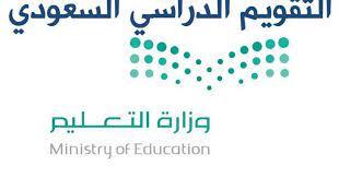 تعرف على التقويم الدراسي الجديد في السعودية 1443