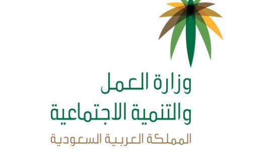 شروط الحصول على المساعدة المقطوعة التابعة لضمان الاجتماعي في السعودية 1443