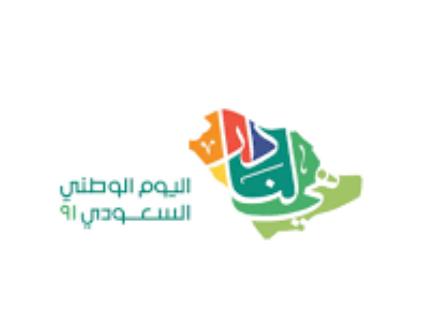 """العيد الوطني شعار """"هي لنا دار"""" لليوم الوطني 91 السعودي 1443"""
