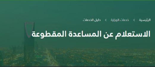 الاستعلام عن موعد صرف المساعدة المقطوعة في السعودية 1443