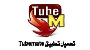 تحميل برنامج تيوب ميت Tube Mate 2021 اخر اصدار