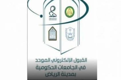 توقيت الاعلان عن نتائج القبول الموحد للطالبات في السعودية 1443 هـ