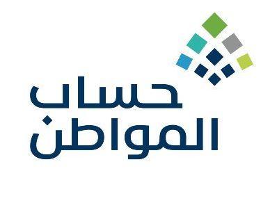 موعد نزول دعم برنامج حساب المواطن السعودي 1443