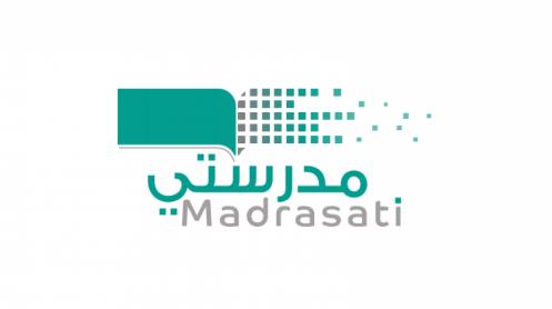 خطوات التسجيل في منصة مدرستي ورابط المنصه مدرستي التعليمية 1443 هـ