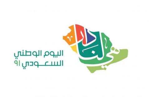 خطوات تحميل شعار هوية اليوم الوطني السعودي 91 لعام 1443
