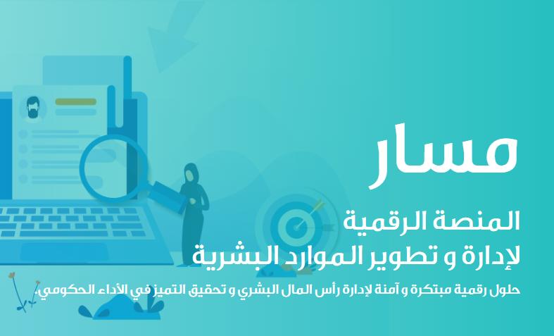 خطوات تسجيل حساب جديد في منصة مسار 1442 هـ في السعودية
