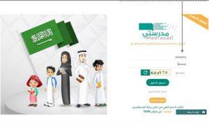 منصة مدرستي رابط التسجيل في منصة مدرستي التعليمية السعودية 2021