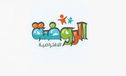 رابط الدخول الي بوابة روضتي الافتراضية 1443 هـ رياض الأطفال في السعودية