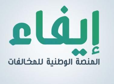 رابط منصة ايفاء للاطلاع على المخالفات المرورية 1443في السعودية