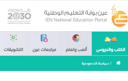 رابط منصة عين التعليمية السعودية 1443 لمتابعة الحصص والدروس