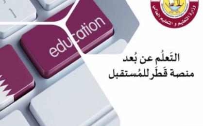 رابط منصة قطر التعليمية LMS للتعلم عن بعد 2021 العودة للمدارس