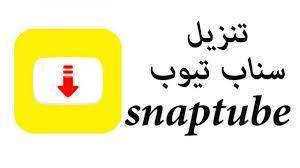 تحميل برنامج سناب تيوب snaptube التحديث الأخير لجميع الهواتف 2021
