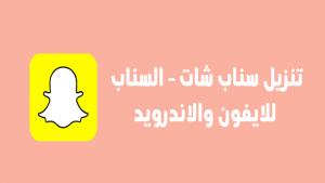 تحميل برنامج سناب شات Snap Chat الجديد 2021 لجميع الهواتف