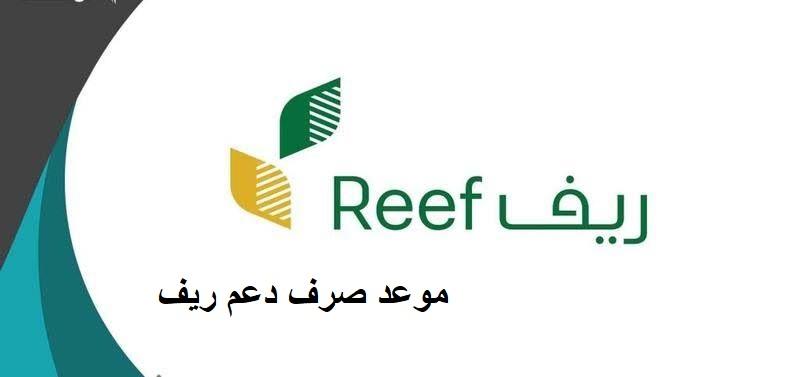 موعد صرف دعم ريف reef والاستعلام عنها للأسر المنتجة في السعودية 1443