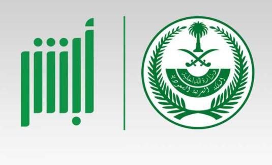 خطوات الاستعلام عن صلاحية الإقامة برقم الإقامة 1443 في السعودية