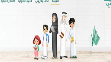 طريقة تسجيل الدخول لـ منصة مدرستي 1443 هـ التعليم عن بعد في السعودية