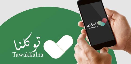 طريقة رفع شهادة التطعيم على توكلنا بصورة إلكترونية المملكة العربية السعودية 1443هـ