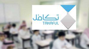 طريقة الاستعلام عن المكافأة للطلاب في المدارس السعودية
