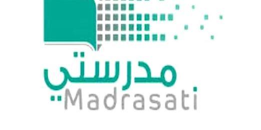 رابط منصة مدرستي لتعليم عن بعد في السعودية للعام الجديد 1443