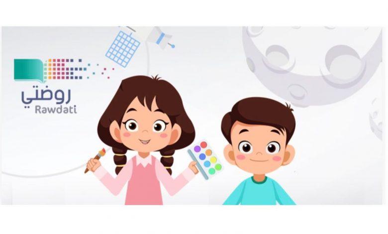 طريقة التسجيل في منصة روضتي السعودية لرياض الأطفال 1443