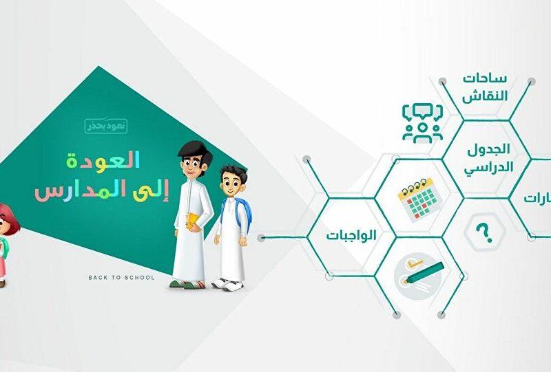 طريقة إنشاء حساب جديد في منصة مدرستي السعودية 1443