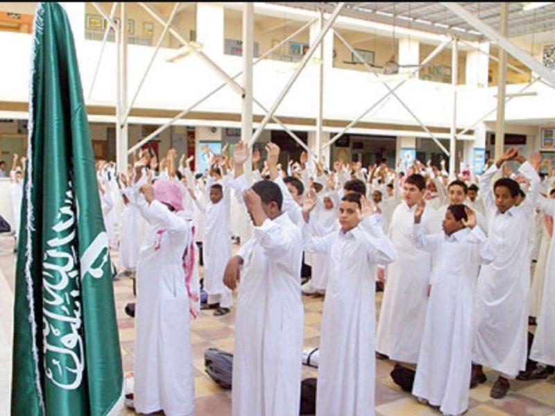 في أي وقت تبدأ الحصة الأولى في المدارس في السعودية 1443 هـ