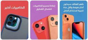 تسريبات هاتف ايفون 13 iphone الجديد والمواصفات المتوقعة 2021