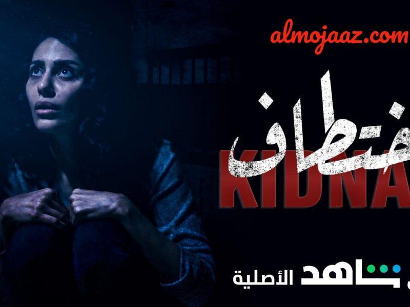 موعد حلقة 7،8 من مسلسل اختطاف السعودي والمنصة الناقلة 2021