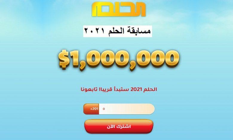 كيفية الاشتراك في مسابقة الحلم ودخول السحب على 250.000 دولار 2021