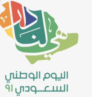 أهم الفعاليات اليوم الوطني السعودي 91 لعام 1443 هـ المملكة العربية السعودية