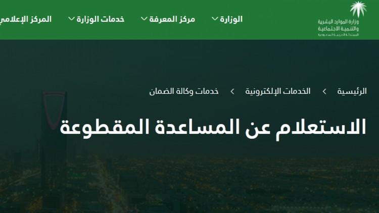 رابط الاستعلام عن المساعدة المقطوعة برقم الطلب السعودية 1443