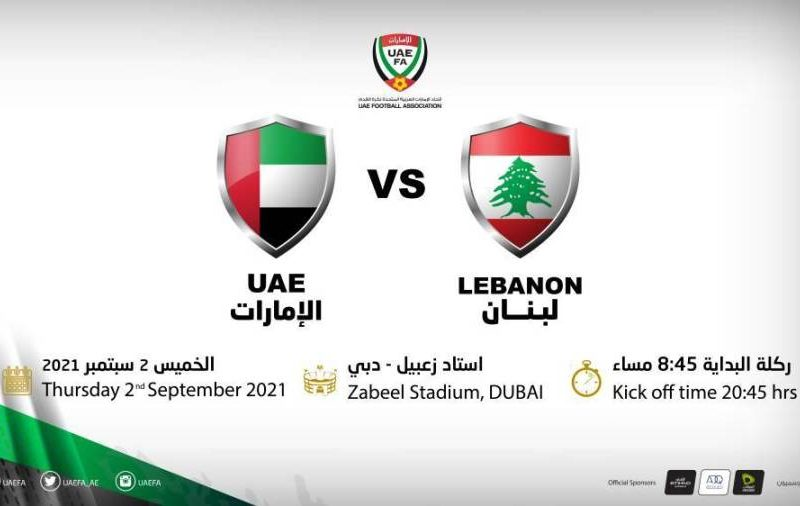 مباراة المنتخب الإمارات ولبنان التصفيات الأسيوية المؤهلة لكأس العالم 2022
