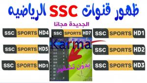 تردد قناة SSC سبورت الرياضية على جميع الأقمار الصناعية 2021