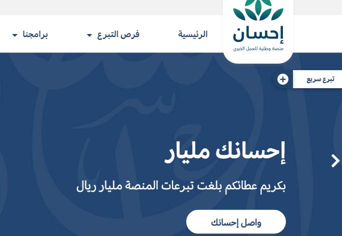 التسجيل في منصة احسان كمستفيد جديد 1443 للمواطنين في السعودية
