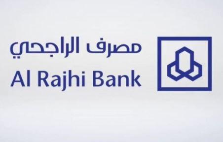 خطوات الحصول على قرض من بنك الراجحي بدون كفيل