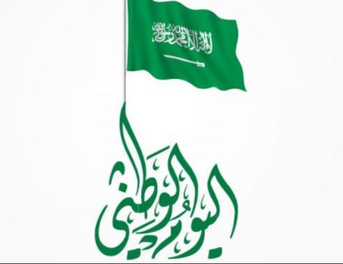 رسائل تهنئة بمناسبة اليوم الوطني السعودي الـ 91