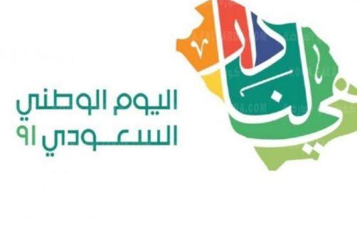 اليوم الوطني السعودي موعده وشعاره ومراسم الاحتفال به