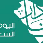 موعد اليوم الوطني السعودي 91 لعام 1443 هجري
