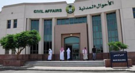 الشكف عن المواعيد الجديدة الرسمية للأحوال المدنية في مدينة جدة لعام 1443هـــ