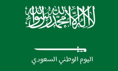 احتفالات الرياض بمناسبة اليوم الوطني 2021