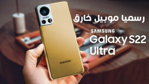 مواصفات وسعر هاتف samsung s22 utlra في السعودية والامارات