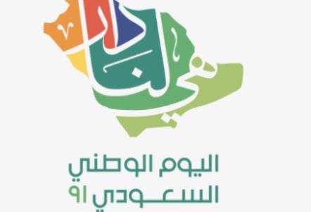 الكشف عن مدة الإجازة لليوم الوطني السعودي لعام 2021