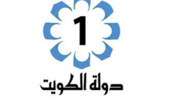 تردد قناة الكويت الجديد على جميع الأقمار الصناعية 2021
