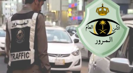 خطوات الاستعلام عن المخالفات المرورية في السعودية 1443