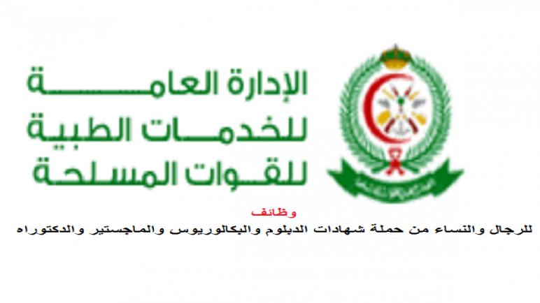 الإدارة العامة تعلن عن وظائف جديدة للخدمات الطبية 1443