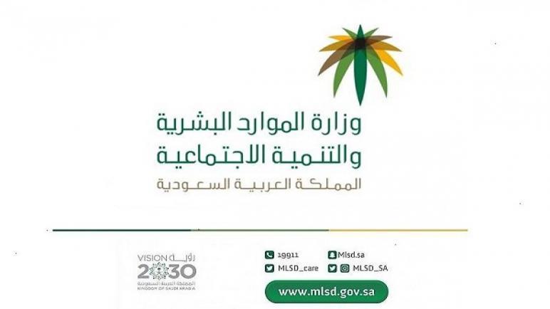 موعد نزول رواتب التأهيل الشامل في السعودية سبتمبر 2021