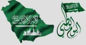 موعد إجازة اليوم الوطني السعودي 1443 هـ